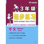 三年级起步练习华文