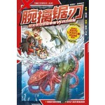X探险特工队 万兽之王系列 III:腕擒锯刃 北太平洋巨型章鱼 VS 栉齿锯鳐
