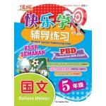 五年级 快乐学辅导练习国文