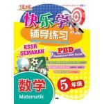 五年级 快乐学辅导练习数学