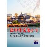 高中作文集(一) UPPER SECONDARY MODEL COMPOSITION 1