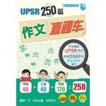 UPSR 250篇作文直通车