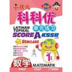 一年级 小状元科科优单元练习 数学 < Primary 1 Latihan Topikal Score A Gemilang Matematik SJK  >
