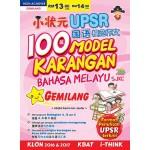 UPSR 小状元100篇国语模范作文 < UPSR 100 Model Karangan Bahasa Melayu   >