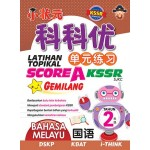 二年级 小状元科科优单元练习 国文 < Primary 2 Latihan Topikal Score A Gemilang Bahasa Melayu SJK  >