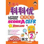 二年级 小状元科科优单元练习 英文 < Primary 2 Latihan Topikal Score A Gemilang English SJK  >