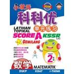 二年级 小状元科科优单元练习 数学 < Primary 2 Latihan Topikal Score A Gemilang Matematik SJK  >