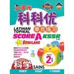 二年级 小状元科科优单元练习 科学 < Primary 2 Latihan Topikal Score A Gemilang Sains SJK  >