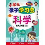 一年级 亲子学习宝 科学 < Primary 1 Qin Zi Xue Xi Bao SJK Sains  >