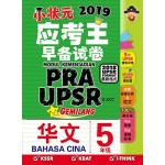 五年级 应考王早备试卷 华文 < Primary 5 Modul Kemenjadian PRA UPSR SJK Bahasa Cina  >