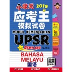 UPSR 应考王模拟试卷 国语 < UPSR Modul Kemenjadian UPSR SJK Bahasa Melayu  >