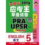五年级 应考王早备试卷 英文 < Primary 5 Modul Kemenjadian PRA UPSR SJK English  >