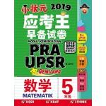 五年级 应考王早备试卷 数学 < Primary 5 Modul Kemenjadian PRA UPSR SJK Matematik  >