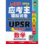 UPSR 应考王模拟试卷 数学 < UPSR Modul Kemenjadian UPSR SJK Matematik  >