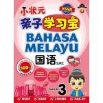 三年级 亲子学习宝 国语 < Primary 3 Qin Zi Xue Xi Bao SJK Bahasa Melayu  >