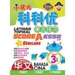 三年级 小状元科科优单元练习 华文