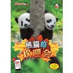 宝宝科学12-熊猫的欢迎会