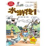 漫画水浒传1
