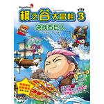 枫之谷大冒险 3 - 决战石巨人