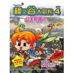 枫之谷大冒险 4 - 公主的诡计