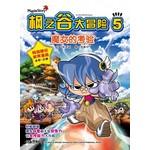 枫之谷大冒险 5 - 魔女的考验
