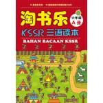 六年级A册 淘书乐 KSSR 三语读本