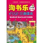 三年级A册 淘书乐 KSSR 三语读本