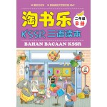 二年级B册 淘书乐 KSSR 三语读本