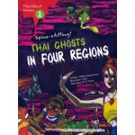 TGS 1: THAI GHOSTS IN FOUR REGIONS