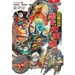 X探险特工队 恐龙世纪系列:恐龙大灭绝