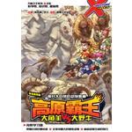 X探险特工队 万兽之王系列 12:高原霸王