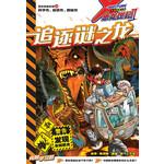 X探险特工队 恐龙系列 II :追逐谜之龙