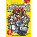X探险特工队:机器人大反攻惊魂记(上)