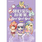服装篇:甜心宝贝扮美美,Go!Go!Go!