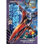 X探险特工队 恐龙世纪外传 :空中斗士风神翼龙