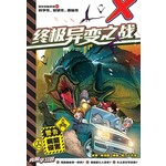 X探险特工队 恐龙系列 II :终极异变之战