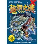 X探险特工队 :蓝洞之谜历险记