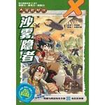X探险特工队 大冒险时代: 沙漠隐者