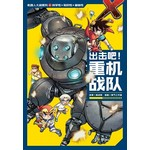 X探险特工队 机器人大战: 出击吧!重机战队
