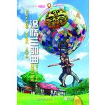 温情三部曲(独家漫画珍藏版) (随书附送3张精美书签)