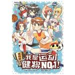体育篇:我是运动健将No.1!