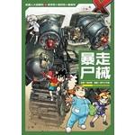 X探险特工队 机器人大战: 暴走尸械