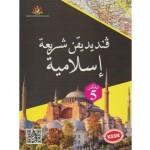 TINGKATAN 5 BUKU TEKS P SYARIAH ISLAMIAH '21