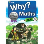 Why?Maths:图形 3