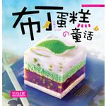 布丁蛋糕の童话