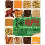 就是爱咖喱: 十一个国家的咖喱,热辣上桌 Irresistible Curry Recipes: Fiery Hot Offerings from 11 Countries
