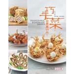 巧手菜,全是真功夫 Traditional Handmade Dishes