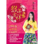 猴年吉祥 2016 丙申年开运通胜
