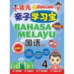 四年级 亲子学习宝 国语 < Primary 4 Qin Zi Xue Xi Bao SJK Bahasa Malayu  >