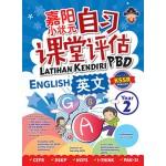 二年级嘉阳小状元自习课堂评估 英文